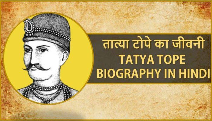 तात्या टोपे: एक संक्षिप्त परिचय